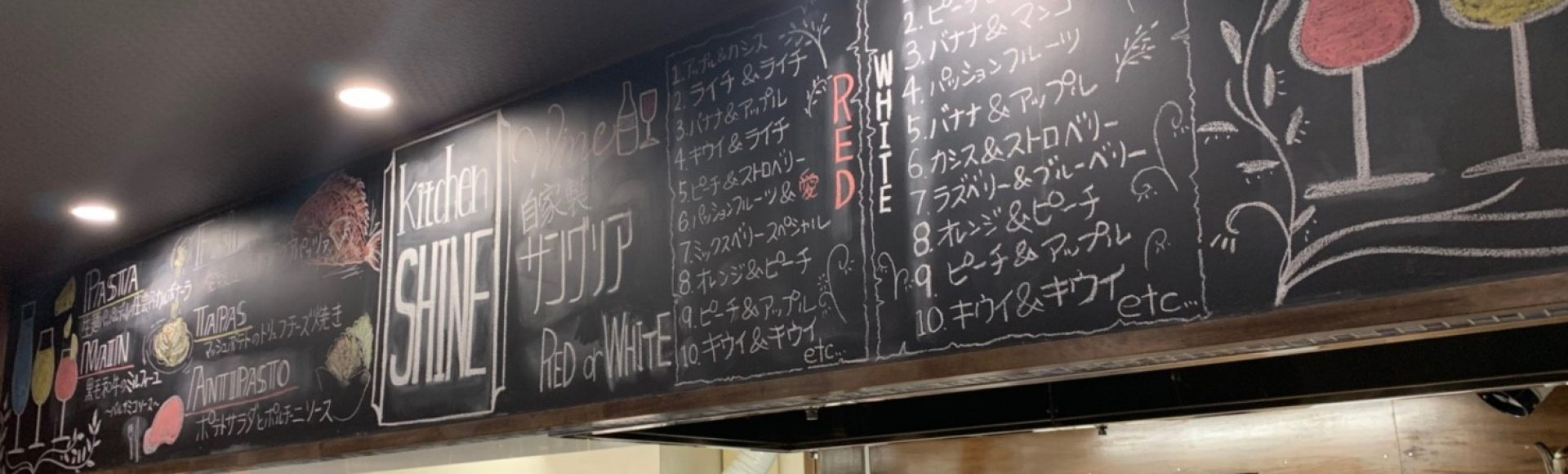 kitchenしゃいん|洋食と鉄板料理がメインの居酒屋