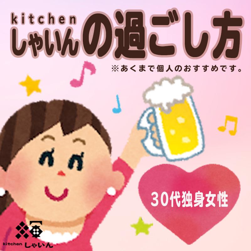KITCHENしゃいんの過ごし方〜30代独身女性〜