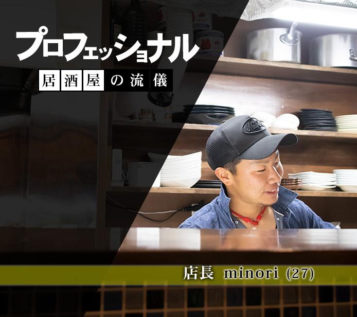 プロフェッショナル〜居酒屋の流儀〜