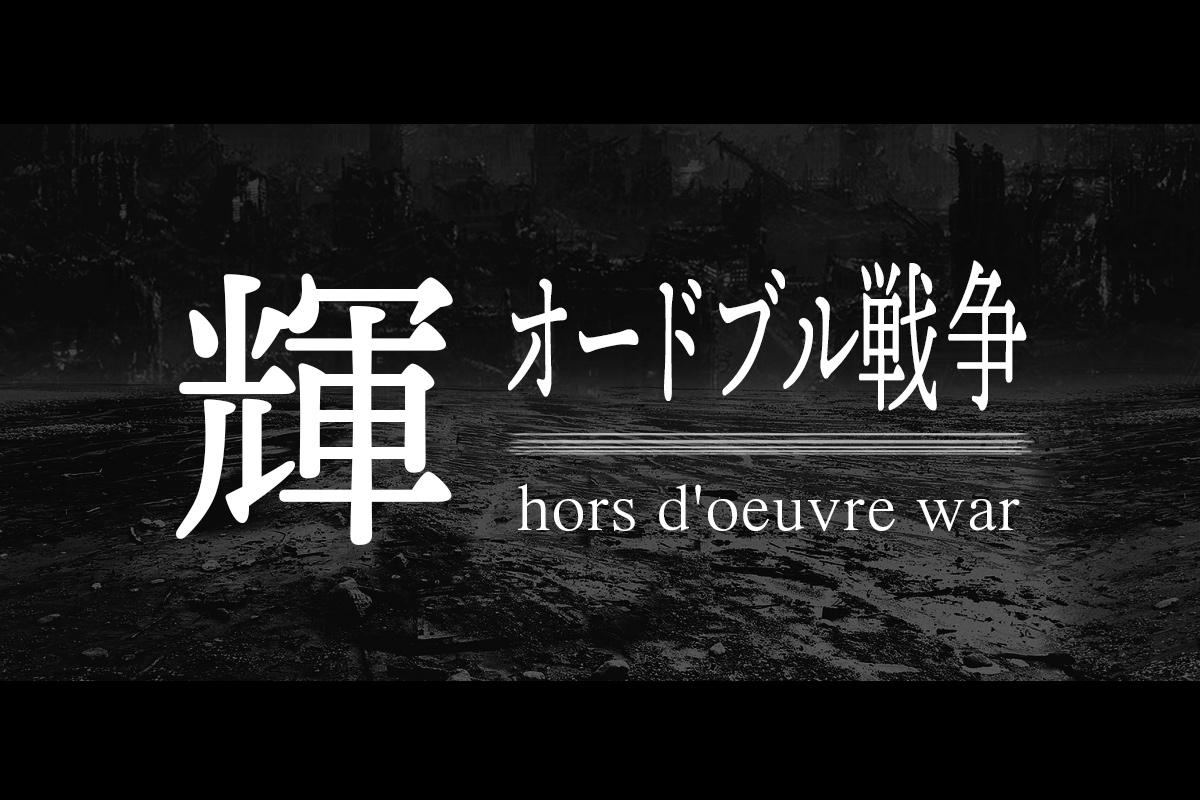 輝オードブル戦争