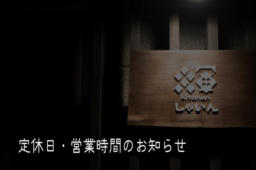 定休日・営業時間のお知らせ